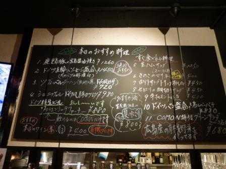 黒板メニュー.JPG