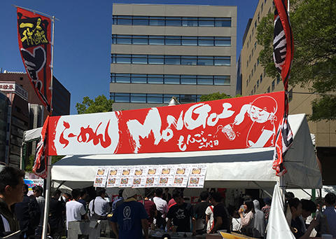 mongoi01.jpg