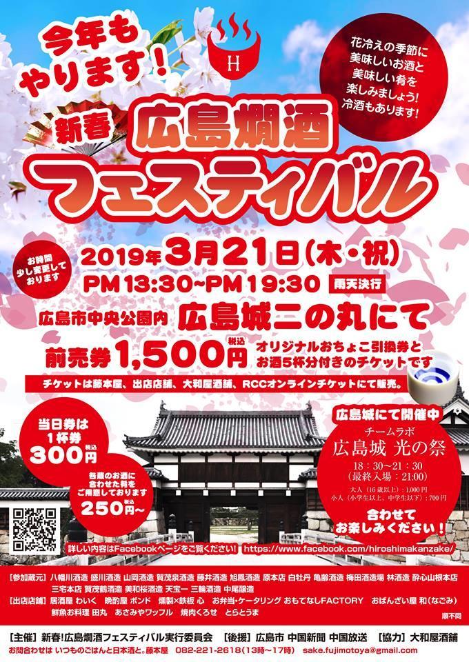 http://coaki.jp/hiroshima/52345118_395722571179640_7911851687952777216_n.jpg