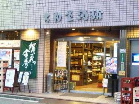 YAMATOYA.JPG