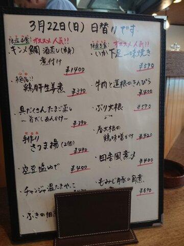 aoisyokudo_menu.jpg