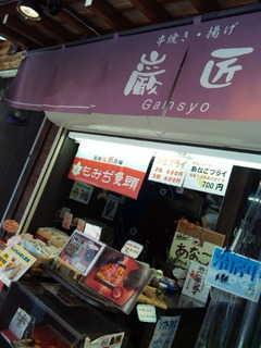 gansyo01.jpgのサムネール画像