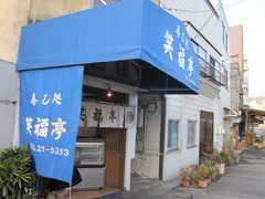 emifuku03.JPG