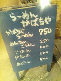 kabachi02.jpg