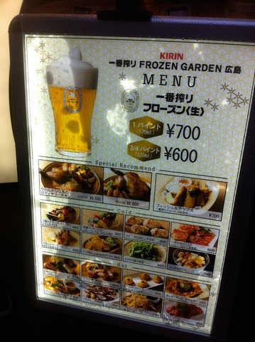 kirin_frozen001.jpg