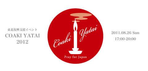 coaki_yatai_header2012.jpg