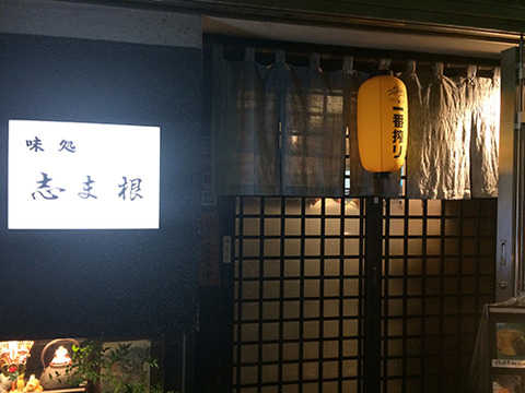 shimane.jpg