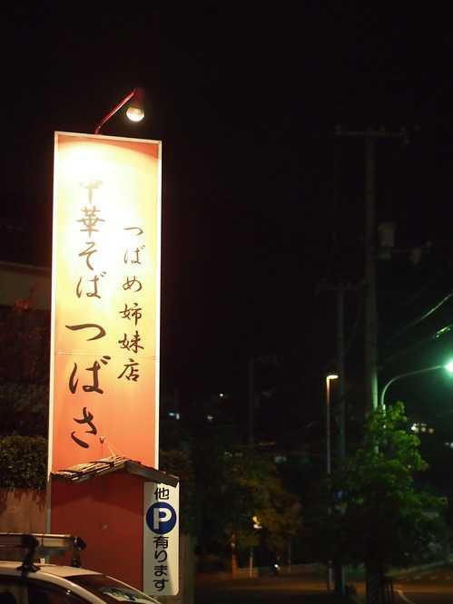 tsubasa6.JPG