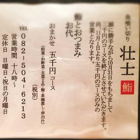soshi004.JPG