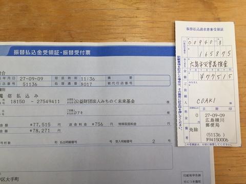 coakiyatai_kifu
