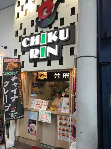 chikurin_150901.jpg