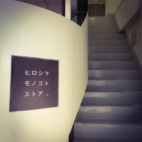 hiroshimamonokoto01.JPG