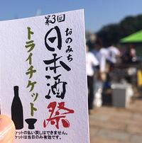 sake2015.jpg