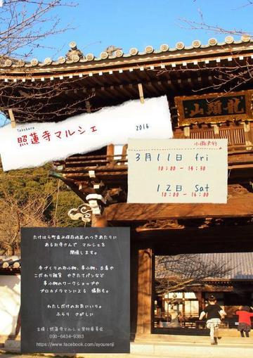 takehara_syourenji.JPG