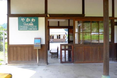 yakawa1.jpg
