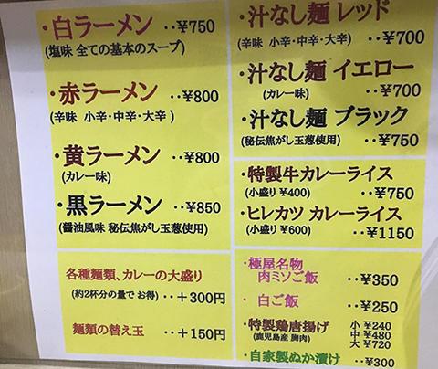 kiwameya06.jpg
