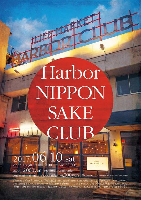 sakeclub001.jpg