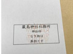 itukushima001.jpg