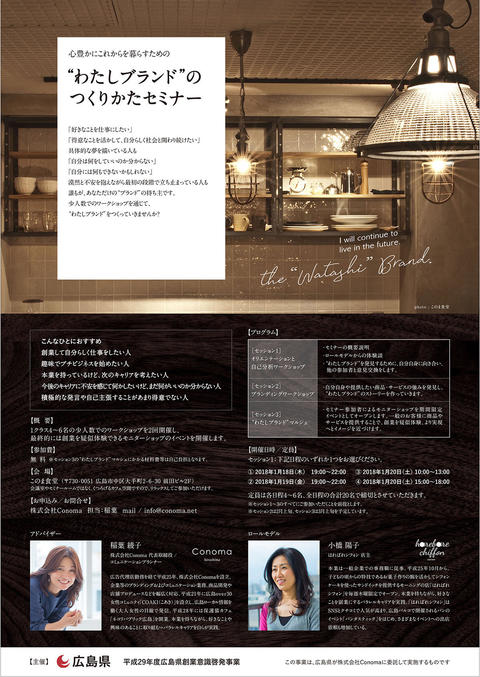 watashi_brand_A4.jpg