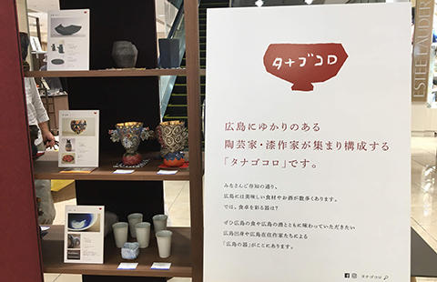 tanagokoro02.jpg