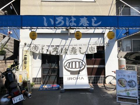 iroha_IMG_1401.JPGのサムネイル画像