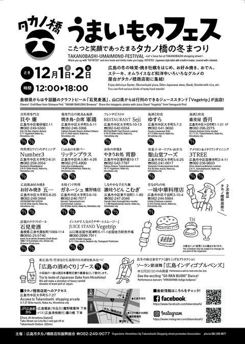 takanobashi_umaimono_2.jpg