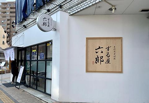 zuruya10.jpg
