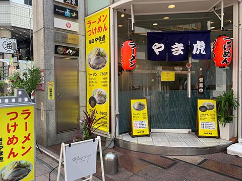 yamatora01.jpg