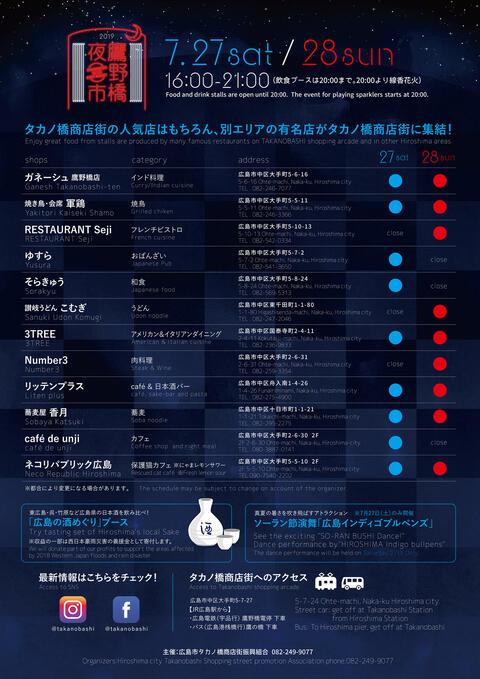 takanobashi_ura.jpg