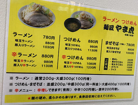 yamatora05.jpg