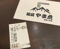 yamatora06.jpg