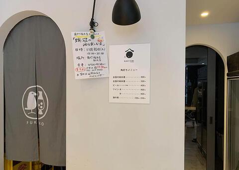 fukuko007.jpg