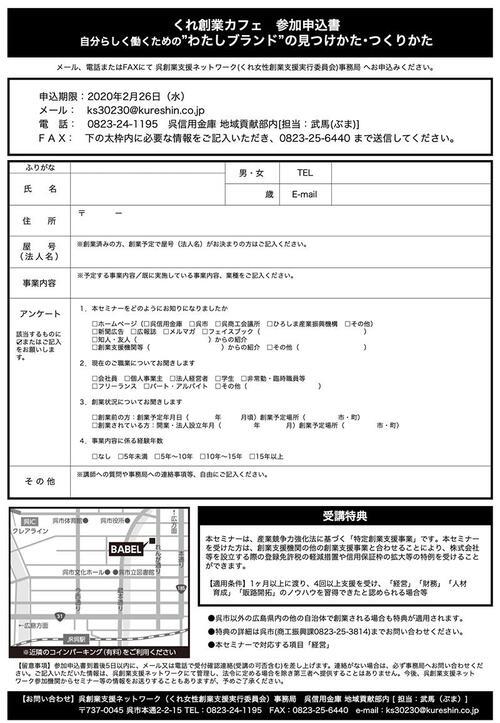くれ創業カフェチラシ裏面.jpg