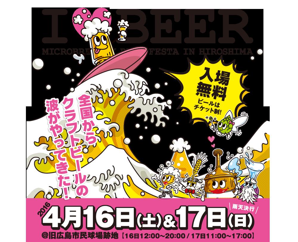 http://coaki.jp/hiroshima/beer_160408.png