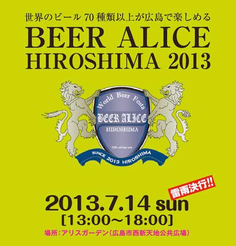 beer_alice_130000.jpg