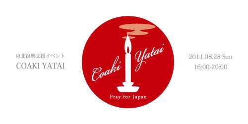 coaki_yatai_header_S.jpg