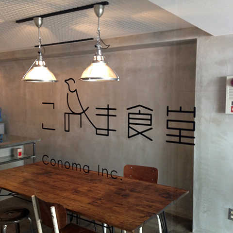 conomashokudo09001.jpg