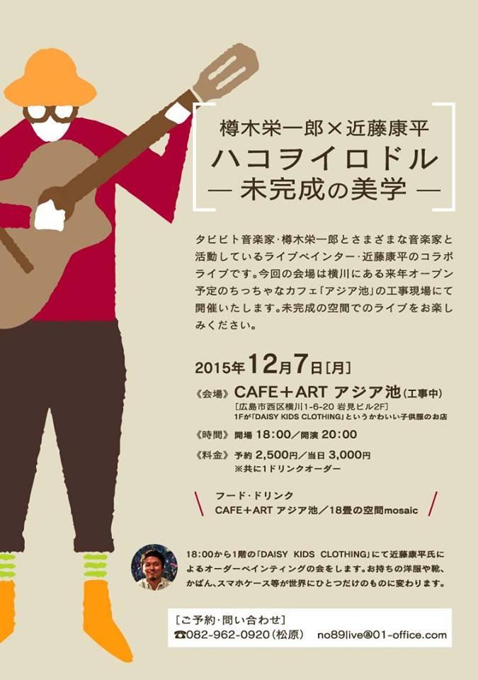 http://coaki.jp/hiroshima/event1511008.jpg