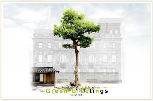 greengreetings2011.jpg
