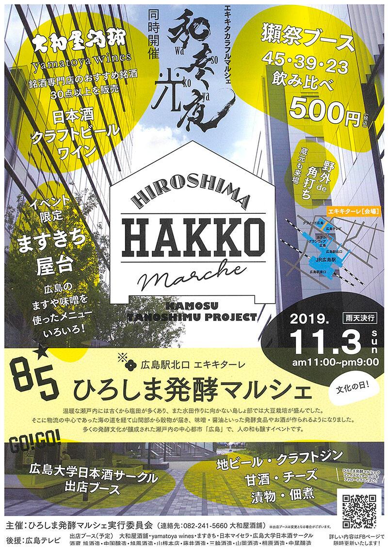 http://coaki.jp/hiroshima/hakko.jpg