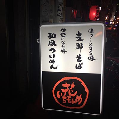 hanaichi01.jpg