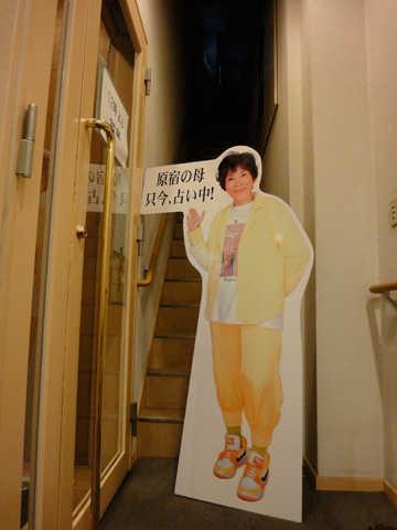 harajukuhaha04.jpg
