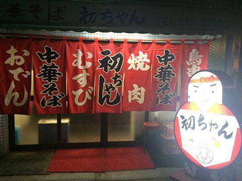 hatsu001.jpg
