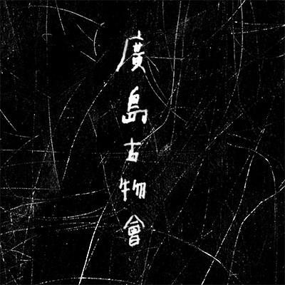 hiroshimakobutsu_160401.jpg