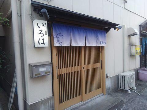 iroha_iriguti.jpg