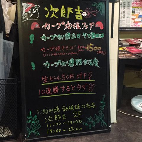 jirokiti003.jpg