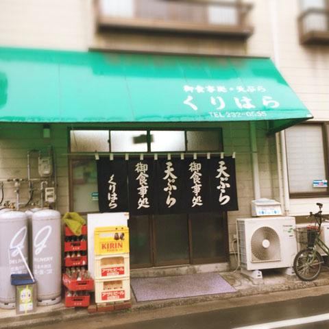 kurihara003.jpg