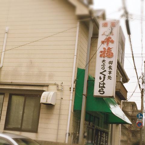 kurihara004.jpg