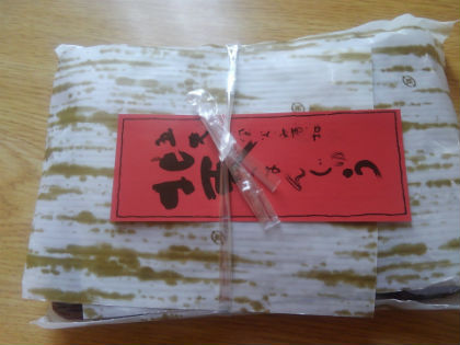 manjyuu_tutumi02.jpg