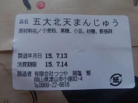 manjyuu_zairyou.jpg